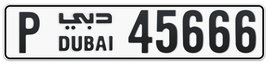 P 45666 - Plate numbers for sale in Dubai