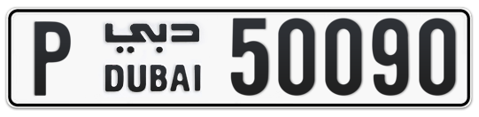 P 50090 - Plate numbers for sale in Dubai
