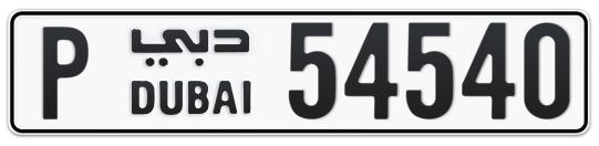 P 54540 - Plate numbers for sale in Dubai