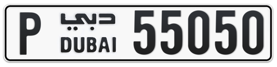 P 55050 - Plate numbers for sale in Dubai