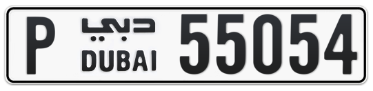 P 55054 - Plate numbers for sale in Dubai