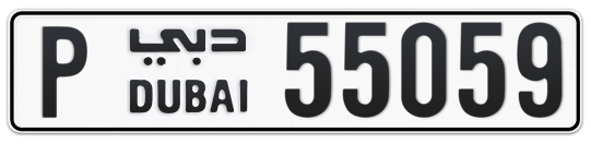P 55059 - Plate numbers for sale in Dubai