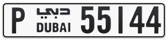 P 55144 - Plate numbers for sale in Dubai