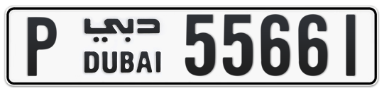 P 55661 - Plate numbers for sale in Dubai