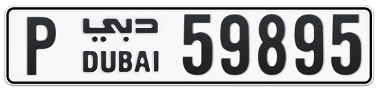 P 59895 - Plate numbers for sale in Dubai