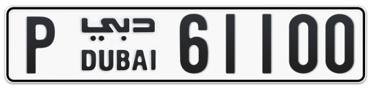 P 61100 - Plate numbers for sale in Dubai