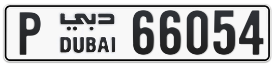 P 66054 - Plate numbers for sale in Dubai