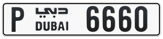 P 6660 - Plate numbers for sale in Dubai