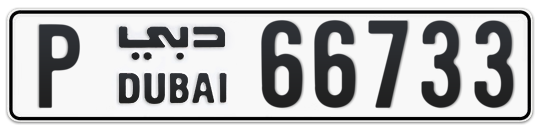 P 66733 - Plate numbers for sale in Dubai