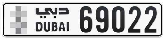 * 69022 - Plate numbers for sale in Dubai