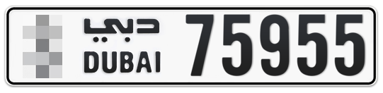 * 75955 - Plate numbers for sale in Dubai