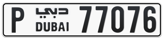 P 77076 - Plate numbers for sale in Dubai