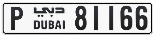 P 81166 - Plate numbers for sale in Dubai