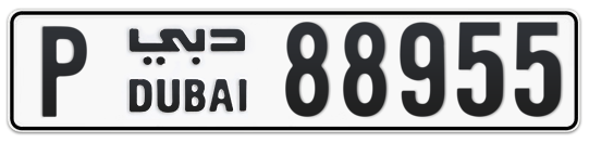P 88955 - Plate numbers for sale in Dubai
