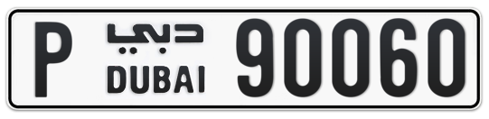 P 90060 - Plate numbers for sale in Dubai