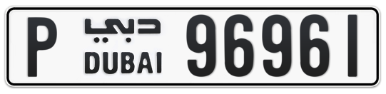 P 96961 - Plate numbers for sale in Dubai