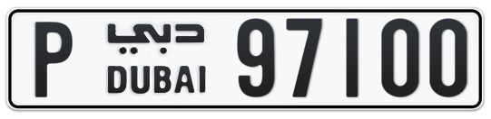 P 97100 - Plate numbers for sale in Dubai