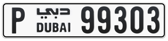 P 99303 - Plate numbers for sale in Dubai