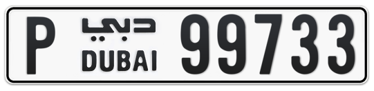 P 99733 - Plate numbers for sale in Dubai
