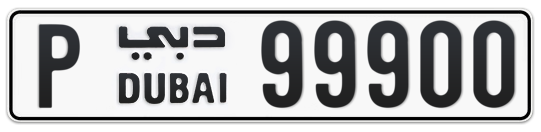 P 99900 - Plate numbers for sale in Dubai