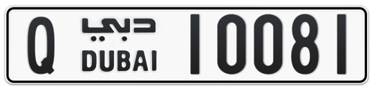 Q 10081 - Plate numbers for sale in Dubai