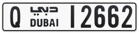 Q 12662 - Plate numbers for sale in Dubai
