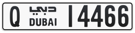 Q 14466 - Plate numbers for sale in Dubai
