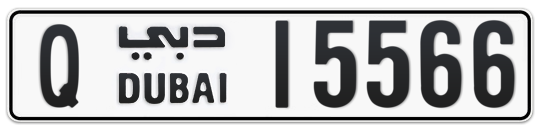 Q 15566 - Plate numbers for sale in Dubai