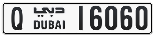 Q 16060 - Plate numbers for sale in Dubai
