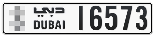 * 16573 - Plate numbers for sale in Dubai