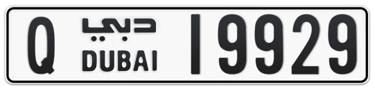 Q 19929 - Plate numbers for sale in Dubai
