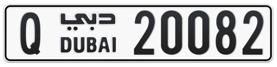 Q 20082 - Plate numbers for sale in Dubai