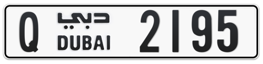 Q 2195 - Plate numbers for sale in Dubai