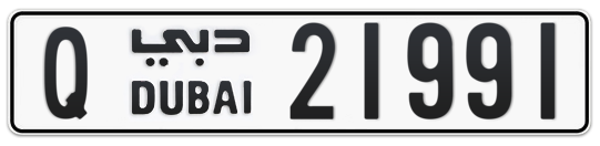 Q 21991 - Plate numbers for sale in Dubai