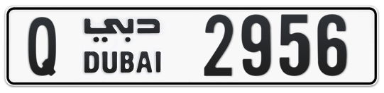 Q 2956 - Plate numbers for sale in Dubai