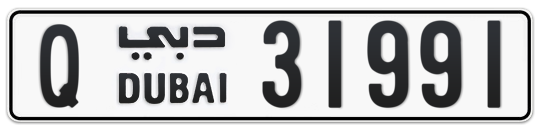Q 31991 - Plate numbers for sale in Dubai