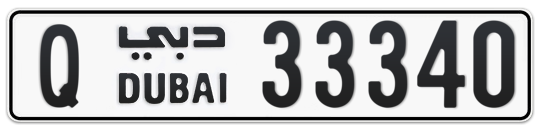 Q 33340 - Plate numbers for sale in Dubai