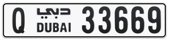 Q 33669 - Plate numbers for sale in Dubai