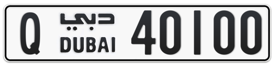 Q 40100 - Plate numbers for sale in Dubai