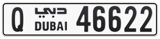 Q 46622 - Plate numbers for sale in Dubai