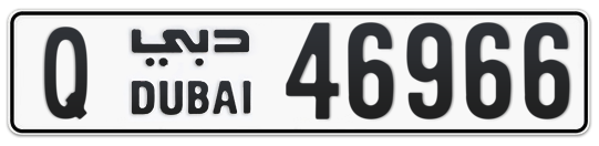 Q 46966 - Plate numbers for sale in Dubai