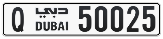 Q 50025 - Plate numbers for sale in Dubai