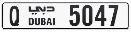 Q 5047 - Plate numbers for sale in Dubai