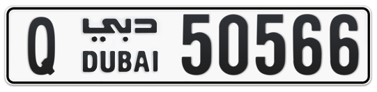 Q 50566 - Plate numbers for sale in Dubai