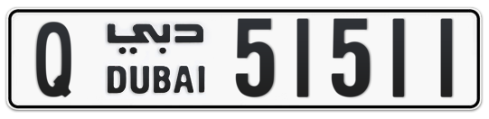 Q 51511 - Plate numbers for sale in Dubai