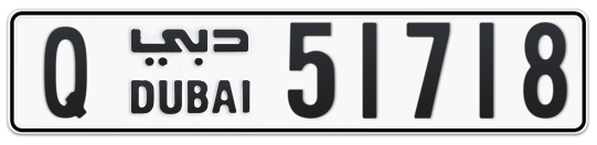Q 51718 - Plate numbers for sale in Dubai