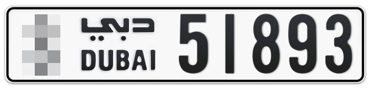 * 51893 - Plate numbers for sale in Dubai