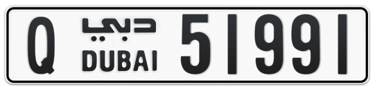 Q 51991 - Plate numbers for sale in Dubai