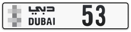 * 53 - Plate numbers for sale in Dubai