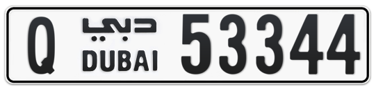 Q 53344 - Plate numbers for sale in Dubai